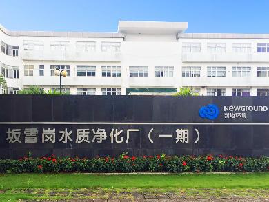 深圳市坂雪岗水质净化厂(一期)运营管理